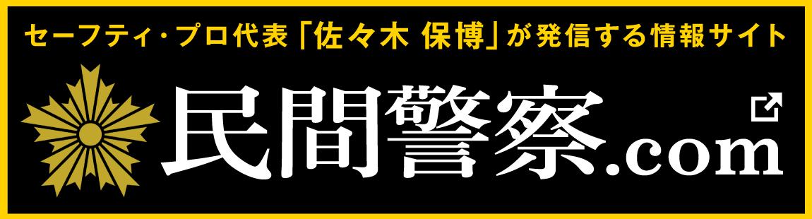 メディアサイト「民間警察」